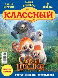 Классный журнал №07/2018, Открытые системы