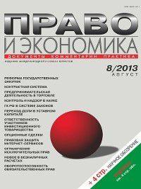 Право и экономика №08/2013