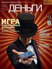 КоммерсантЪ Деньги 08-2014, Редакция журнала КоммерсантЪ Деньги
