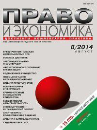 Право и экономика №08/2014