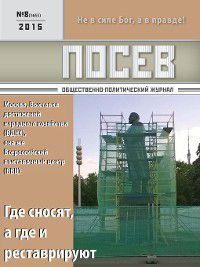 Посев. Общественно-политический журнал. №08/2015