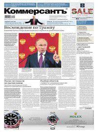 КоммерсантЪ (понедельник-пятница) 08-2017, Редакция газеты КоммерсантЪ