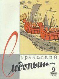 Уральский следопыт №09/1959