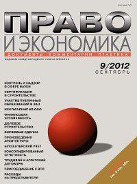 Право и экономика №09/2012