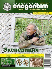 Уральский следопыт №09/2012