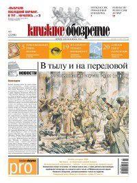 Книжное обозрение №09/2013