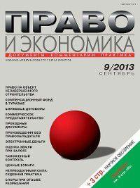 Право и экономика №09/2013