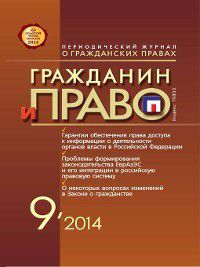 Гражданин и право №09/2014