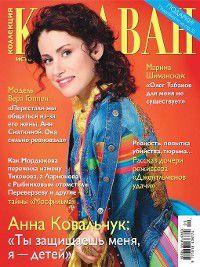 Коллекция Караван историй №09 / сентябрь 2014