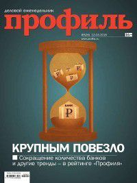 Профиль 09-2018, Редакция журнала Профиль