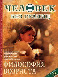 Журнал «Человек без границ» №1 (02) 2006