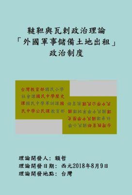 1: 韃靼與瓦剌政治理論—「外國軍事儲備土地出租」政治制度 (1, #1), 額哲