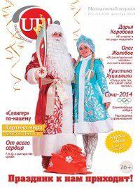 Юность Подмосковья №1-12 (63) 2013