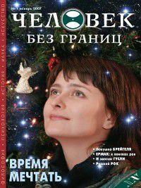 Журнал «Человек без границ» №1 (14) 2007