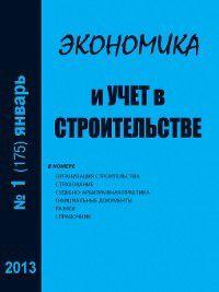 Экономика и учет в строительстве №1 (175) 2013