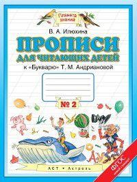 Прописи для читающих детей к «Букварю» Т. М. Андриановой. 1 класс. Тетрадь №2, Вера Илюхина