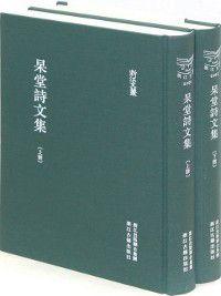浙江文丛:杲堂詩文集 (第1-2册) (China ZheJiang Culture Series:Gao Tang Poetry collection (Volume 1-2)), Li SiYe