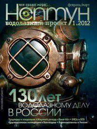 Нептун №1/2012