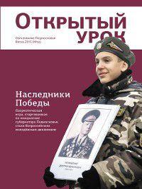 Образование Подмосковья. Открытый урок №1 2015