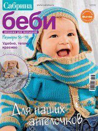 Сабрина беби. Вязание для малышей. №1/2016, ИД «Бурда»