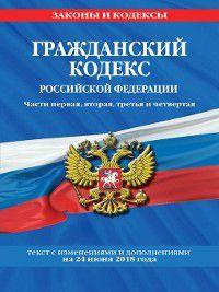 Гражданский кодекс Российской Федерации. Части первая, вторая, третья и четвертая. Текст с изменениями и дополнениями на 1 июля 2018 года