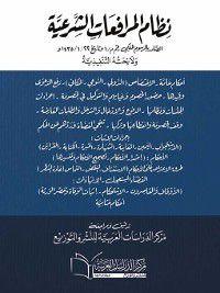 نظام المرافعات الشرعية الصادر بالمرسوم الملكي رقم م / 1 وتاريخ 22 / 1 / 1435 هـ ولائحته التنفيذية