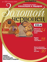 Золотой червонец №1 (22) 2013