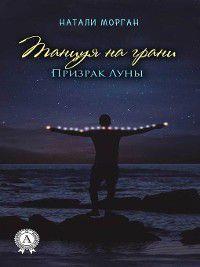 Танцуяна грани. Призрак Луны. Книга 1, Натали Морган