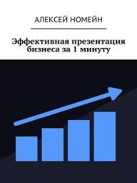 Эффективная презентация бизнеса за1минуту, Алексей Номейн