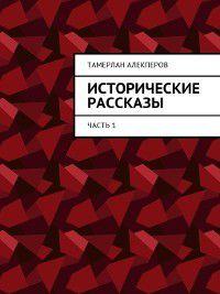 Исторические рассказы. Часть1, Тамерлан Алекперов