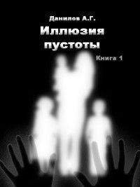 Иллюзия пустоты. Книга 1, Александр Данилов