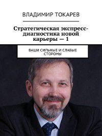 Стратегическая экспресс-диагностика новой карьеры–1. Ваши сильные и слабые стороны, Владимир Токарев