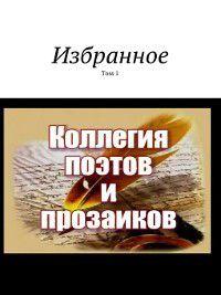 Избранное. Том1, Александр Малашенков
