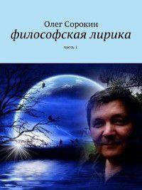 Философская лирика. Часть1, Олег Сорокин