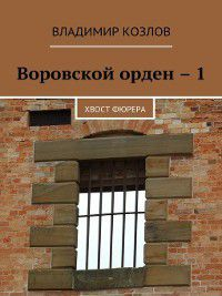 Воровской орден – 1. Хвост фюрера, Владимир Козлов