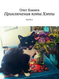 Приключения кота Хэппи. Часть1, Олег Бакиев
