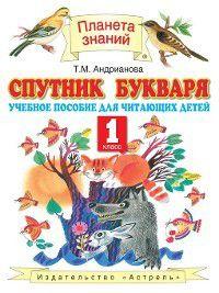 Спутник букваря. Учебное пособие для читающих детей. 1 класс, Таисия Андрианова