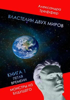ВЛАСТЕЛИН ДВУХ МИРОВ. КНИГА 1, Александра Треффер