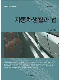 자동차생활과 법 (교통사고 법률시리즈 1), 류승훈