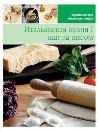 Итальянская кухня шаг за шагом – 1