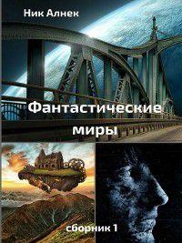 Фантастические миры. Сборник 1, Ник Алнек