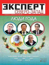 Эксперт Северо-Запад 1-3/2014, Редакция журнала Эксперт Северо-Запад