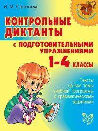 Контрольные диктанты с подготовительными упражнениями. 1-4 классы, Ирина Стронская