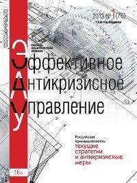Эффективное антикризисное управление № 1 (76) 2013