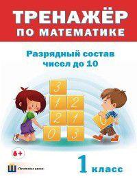 Тренажер по математике. Разрядный состав чисел до 10. 1 класс