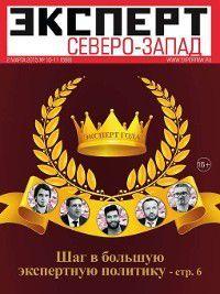 Эксперт Северо-Запад 10-11-2015, Редакция журнала Эксперт Северо-Запад