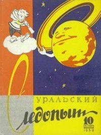Уральский следопыт №10/1959