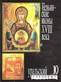 Уральский следопыт №10/1991