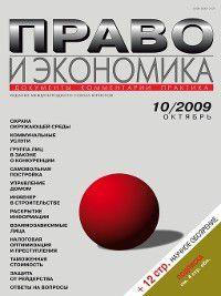 Право и экономика №10/2009