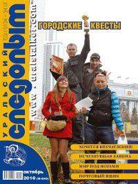 Уральский следопыт №10/2010